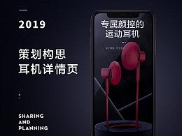 2019/蓝牙耳机详情页/策划分析
