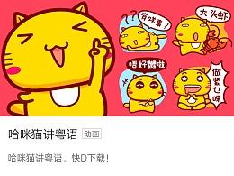 哈咪猫教你讲粤语!