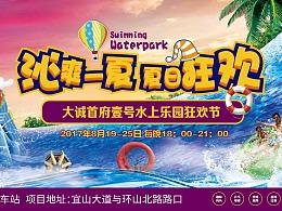 水上乐园 嘉年华 水上世界 娱乐项目