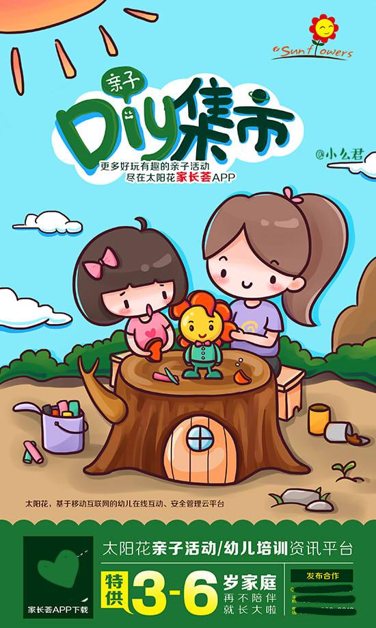 太阳花app-卡通q版漫画宣传|dm/宣传单/平面广告