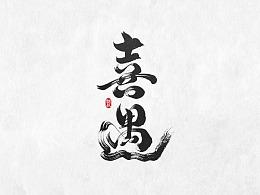 龚帆书事 | 书法LOGO(拾贰)