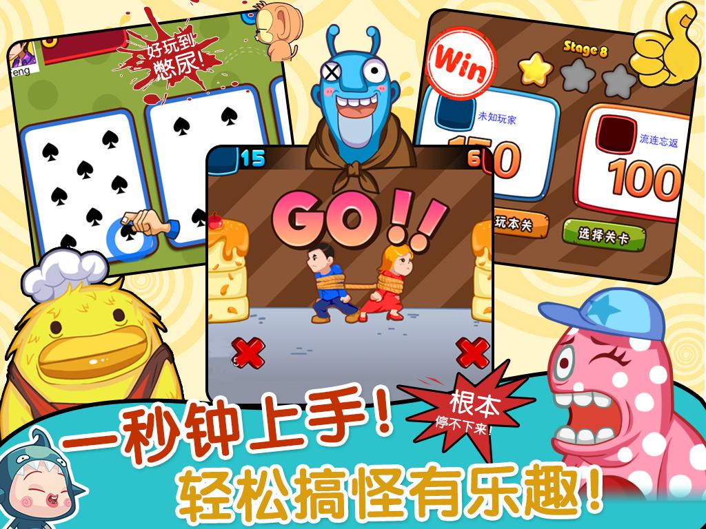 小游戏app宣传图