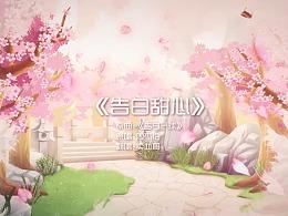 梦幻诛仙宣传片《告白甜心》 kaori 中西里菜 山口里子