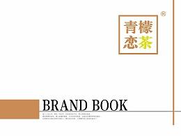 青檬恋茶品牌手册