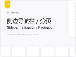 设计语言 - 侧边导航栏/分页