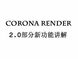 corona render 2.0 部分新功能讲解