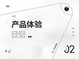 产品体验日记 2.0