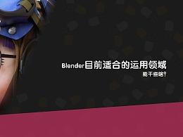 Blender初级向介绍教程 糖果班_第八集 Blender目前适合的领域