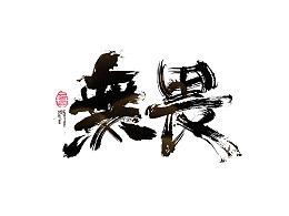 毛笔字集#无畏#<35>