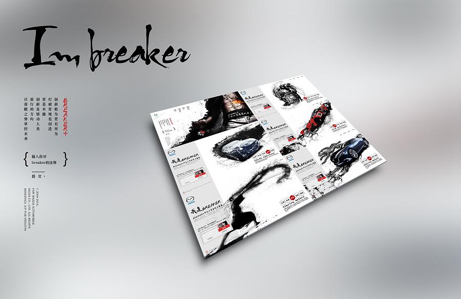 查看《breaker中文招募》原图,原图尺寸:3900x2529