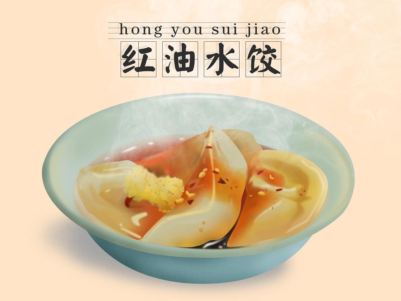 手绘成都红油水饺和原汤抄手
