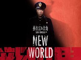 《新世界》概念海报 x 角色海报