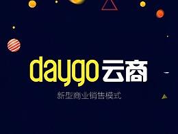 DayGo 云商