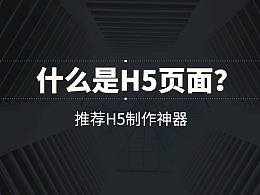 什么是H5页面及又该如何制作?