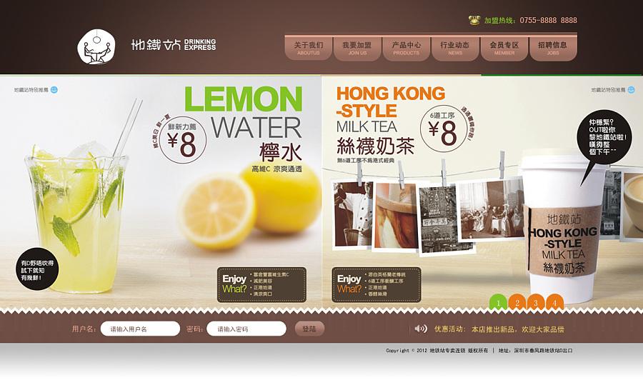 地铁站/饮品/华人|网页设计|UI|dlb6666-原创设郑州奶茶平面设计学校图片