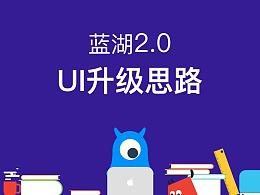 系统讲述蓝湖2.0版本UI升级思路