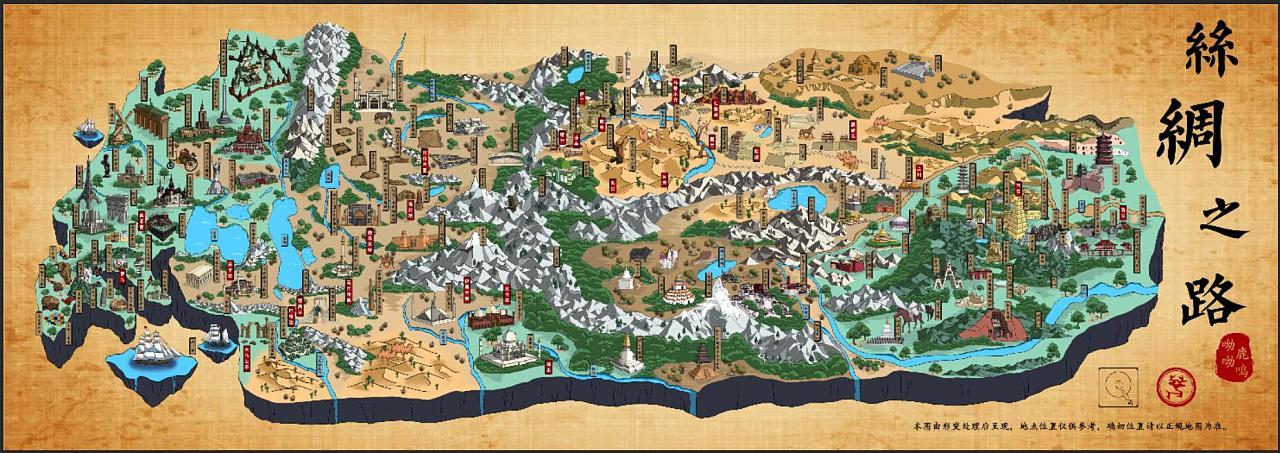 《丝绸之路》手绘地图图片