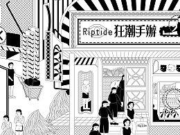 狂潮Riptide