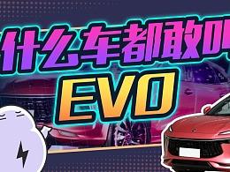 看到这台新EVO,三菱EVO的棺材板压不住了