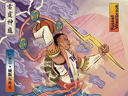 """《 篮球好汉 》之 韦斯特布鲁克 / """"NBA Heroes"""""""