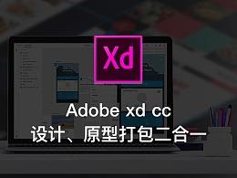 Adobe xd cc设计、原型打包二合一