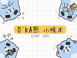 O'KA熊小账本