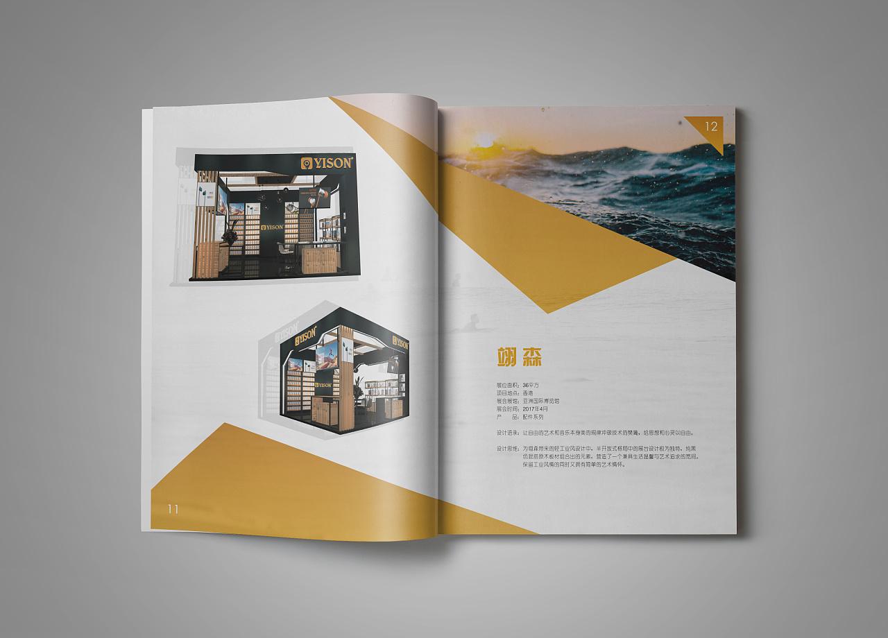 创作类型:画册排版 | 文案提炼 | 设计创意 业务范围:展台设计,空间图片