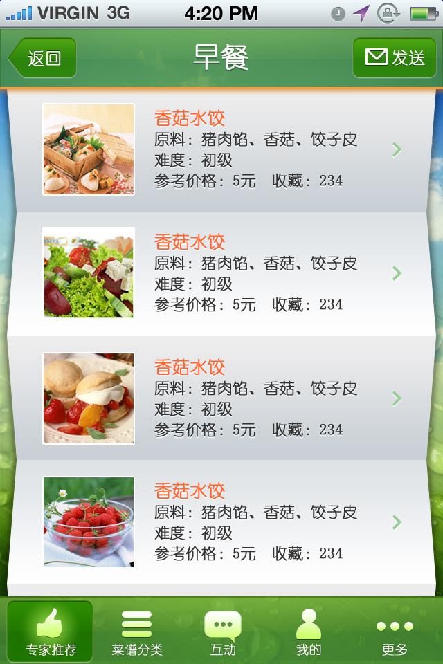 3~6岁饮食宝宝的app,最a饮食的宝宝推荐,推荐一周食谱(鲳鱼金菜谱早餐可以吃吗图片
