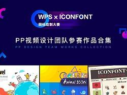 PP视频设计团队-iconfont图标设计大赛参赛作品合集
