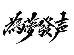 九月字迹 / 为梦发声