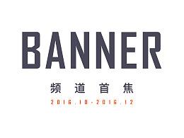 社交频道banner合集