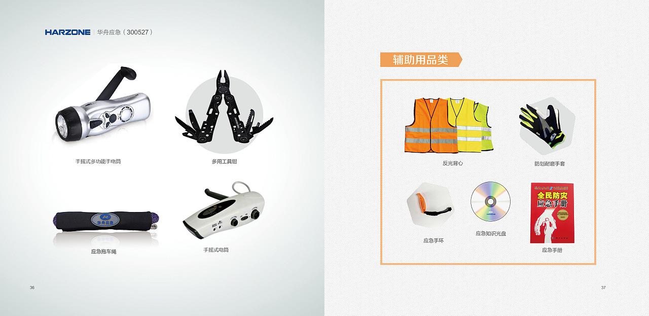 产品图册设计|平面|海报|抽风的鱼 - 原创作品 - 站酷