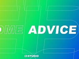 写给年轻设计师的一些建议