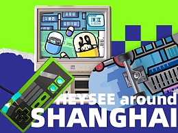 HEYSEEGO 黑拾品牌城市旅行系列插画周边-上海站VOL3