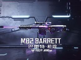 【MIX视觉·作品】穿越火线 · 巴雷特-枪娘