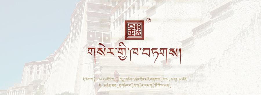 查看《藏传金哈达羊绒品牌画册设计》原图,原图尺寸:970x354