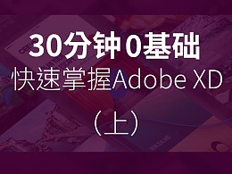 【Adobe XD】30分钟0基础掌握XD(上)