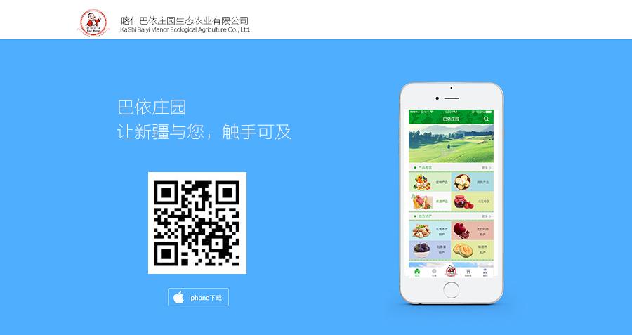 巴依庄园app下载,下载二维码 By Alqish Design