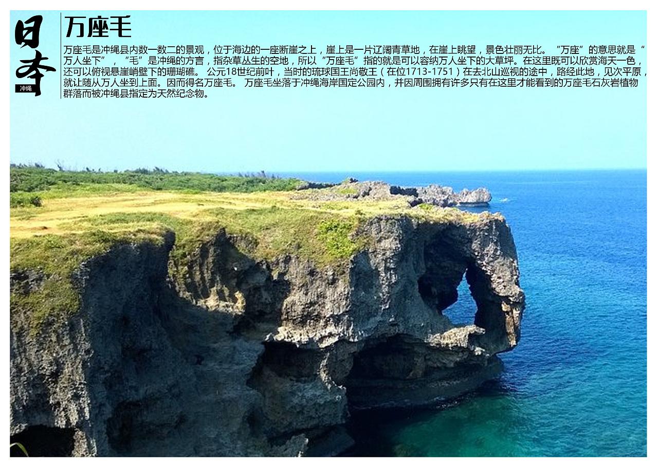 日本冲绳景点