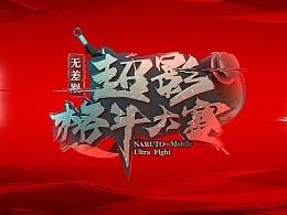《火影忍者》超影格斗大赛总决赛赛事包装