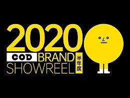 2020上半年 COD BRAND SHOWREEL