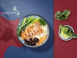 「米粉」创意米粉  南京商业摄影