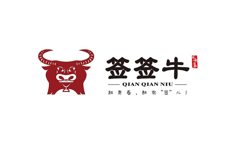 2016 签签牛logo设计图片