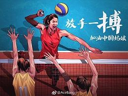 亞運會中國女排體育插畫美漫寫實,朱婷郎平張常寧