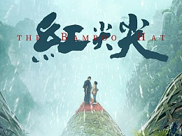 电影《红尖尖》主视觉海报