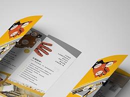 劳动保护产品四折页(已批量生产)
