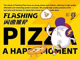 餐饮品牌设计-闪速披萨