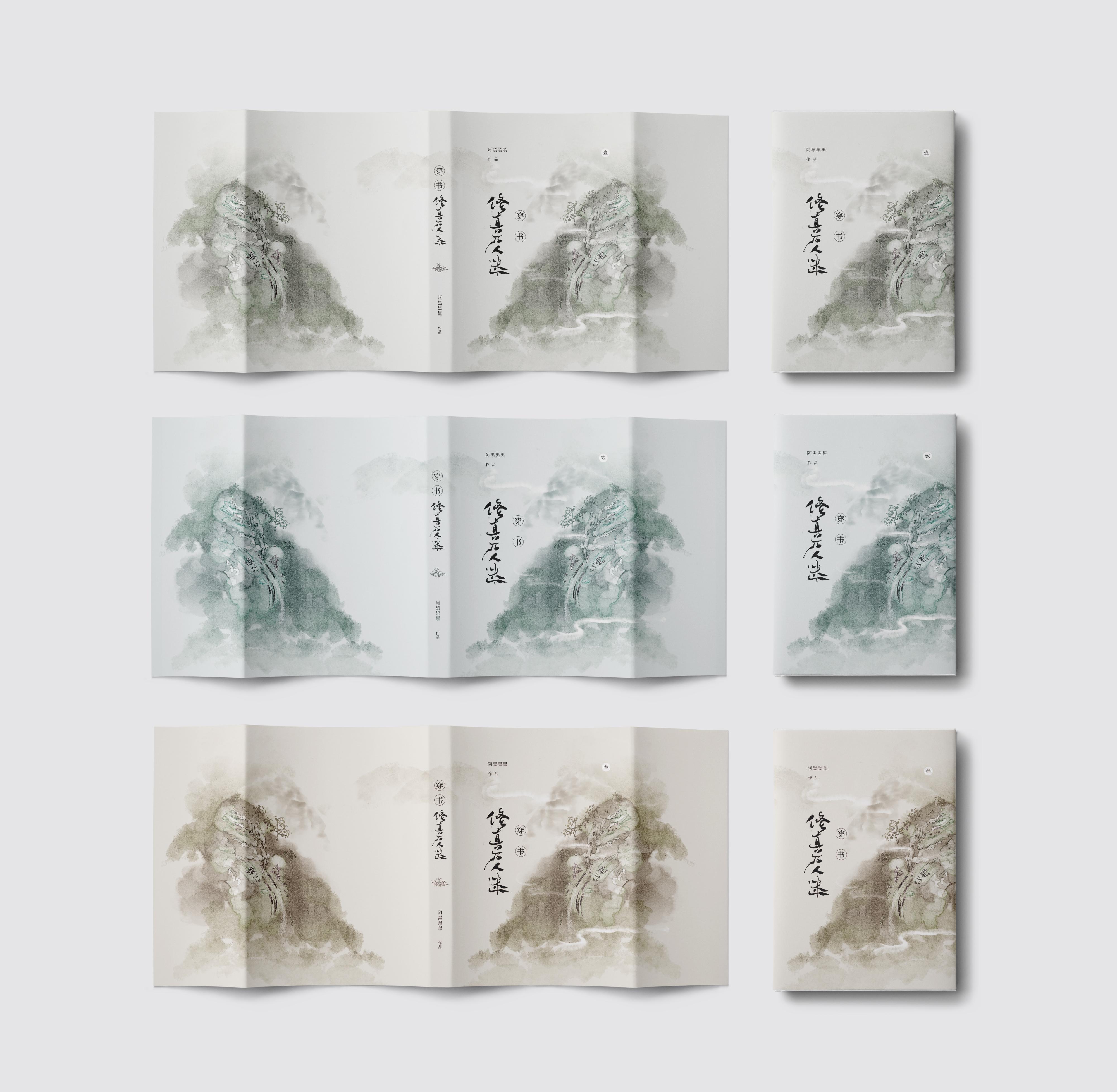 书籍装帧设计【古风篇】图片