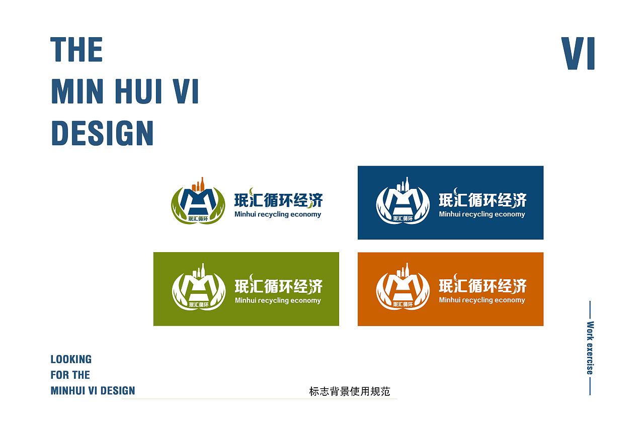 企业VI设计,系统设计,LOGO设计,循环经济