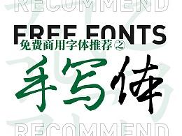 免费商用字体推荐——手写体 (11款)